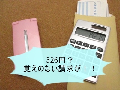ヤフーの問い合わせ窓口がわからない?無駄な326円を解約した番号はこれだ!