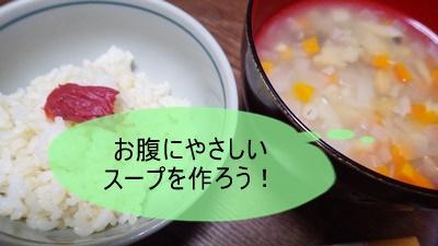 下痢の後でも大丈夫!体調の悪い時には野菜重ね煮スープを作ろう