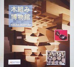 新宿木組み博物館へ行ってきました!都会の森林浴スポット