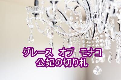 「グレースオブモナコー公妃の切り札」は女性向けの豪華な映画