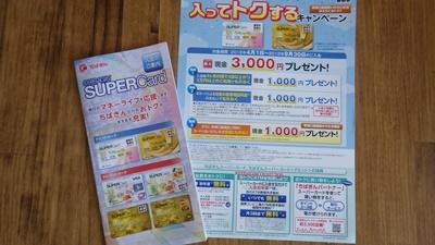 【カード】銀行デビットカードは主婦にもメリット多し