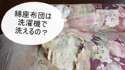 綿入り座布団は洗濯できる?リメイクすればできました♪