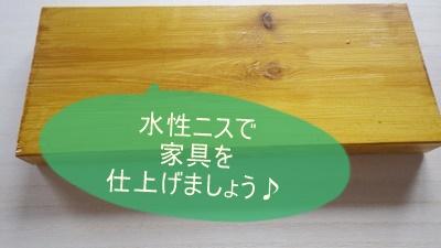 【DIY】水性ニスの上手な塗り方ー失敗も含めて紹介します