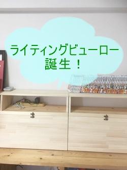 【DIY】ライティングデスクを電動ルーターなしで作る